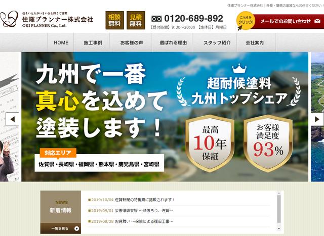 住輝プランナー株式会社(佐賀本社)